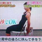 らくやせダイエット運動編、部分痩せポーズも使えそうです!