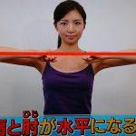 世界一受けたい授業の肩甲骨はがしで驚異の肩こり改善!?必見!