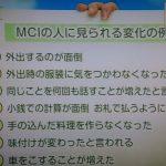 NHKスペシャル、認知症(MCI)予防に歩き方と脳内ネットワークが関係する!