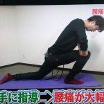 世界一受けたい授業、京大式腰の健康法と東大式ひざ健康法!