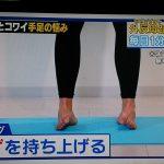 駆け込みドクター、手足のしびれの予防改善方法を紹介!巻き爪にマチクリップが効果的!?