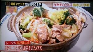 血管を強くする料理