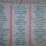 NHKスペシャル、ストレスが体を蝕むのはどうして?チェック表あり