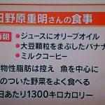 NHKスペシャル、健康長寿は慢性炎症とCTRA遺伝子が深く関係している