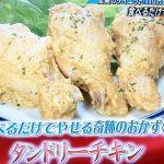 金スマ、やせるおかずレシピを紹介!作り置きダイエットは凄いね!