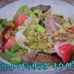 枝豆と牛肉とトマトのサラダ キウイドレッシングの作り方