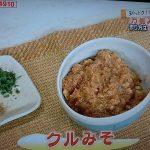 ごごナマ、味噌の健康パワー、クルみその作り方も紹介