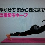 ソレダメ、おしり体操のやり方、中村奈緒子さん直伝!