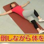この差って何ですか、朝起きて腰が痛ければ寝たまま体操をやってみよう!