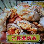 所さん大変ですよ、ご長寿炒めの作り方 柳澤英子さん作