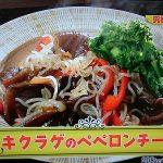 所さん大変ですよ、キクラゲのペペロンチーノの作り方 柳澤英子さん作